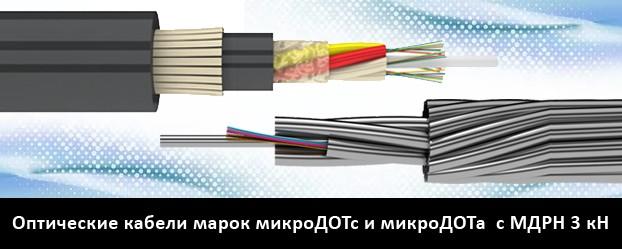 Акция на кабели марок микроДОТс и микроДОТа