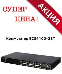 Sale на коммутатор ecs4100-28t